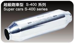 超級跑車型-s400系列